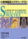 小動物臨床ピクチャ-テスト 自己診断と解答  2刷/チクサン出版社/R.D.ロング