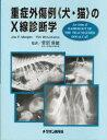 重症外傷例<犬・猫>のX線診断学   /チクサン出版社/J.P.Morgan