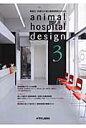 animal hospital design  3 /チクサン出版社