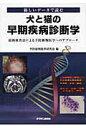 犬と猫の早期疾病診断学 新しいデ-タで読む  /チクサン出版社/予防動物医学研究会