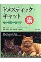 ドメスティック・キャット その行動の生物学  /チクサン出版社/デニス・C.タ-ナ-