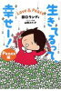 生きてるって、幸せー! Love & Peace  /地湧社/田口ランディ
