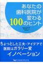 あなたの歯科医院が変わる100のヒント   /デンタルダイヤモンド社/塚本高久