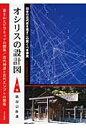 オシリスの設計図  下巻 /中日出版/俵谷宗作