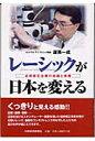 レ-シックが日本を変える 近視矯正治療の知識と実際  /中部経済新聞社/渥美一成