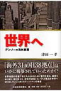 世界へ デンソ-の海外展開  /中部経済新聞社/津田一孝