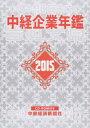 中経企業年鑑  2015 /中部経済新聞社