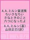 A.A.ミルン童謡集 ちいさなちいさなときのこと/六つになったよ  六版/中部日本教育文化会/アラン・アレグザンダ-・ミルン