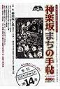 神楽坂まちの手帖 千代田・文京・新宿を結ぶエリアマガジン  /けやき舎(新宿区)