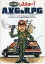 山下章のレスキュ-!AVG(アドベンチャ-ゲ-ム)&RPG(ロ-ルプレイングゲ-   /電波新聞社/山下章(ゲ-ムライタ-)