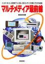 マルチメディア最前線 インタ-ネット、双方向TV、CG、CDコンテンツが  /電波新聞社/柳沼卓志