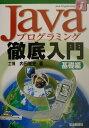 Javaプログラミング徹底入門  基礎編 /電波新聞社/内田智史