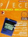 P/ECE hand book Aquaplus公認 vol.2 /JC2/まかべひろし