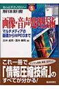 画像・音声処理技術 マルチメディアの基礎からMPEGまで  /電波新聞社/古井貞熙