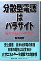 分散型電源はパラサイト 電力系統からの警告  /エネルギ-フォ-ラム/飯島昭彦