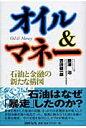 オイル&マネ- 石油と金融の新たな構図  /エネルギ-フォ-ラム/藤沢治