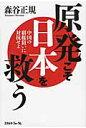 原発こそ日本を救う 中国の覇権狙いに対抗せよ  /エネルギ-フォ-ラム/森谷正規