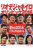 リオデジャネイロオリンピック2016報道写真集   /東奥日報社