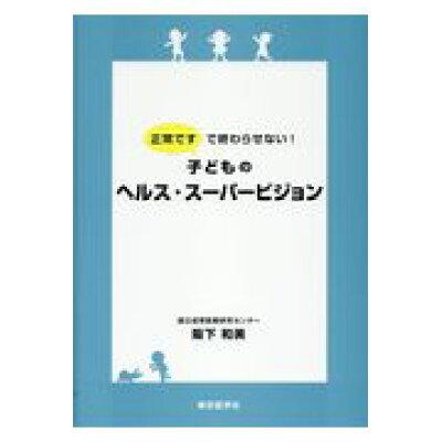 子どものヘルス・スーパービジョン 正常ですで終わらせない!  /東京医学社/阪下和美