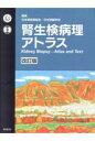 腎生検病理アトラス   改訂版/東京医学社/日本腎病理協会