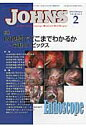 JOHNS  第30巻第2号(2014 2) /東京医学社/JOHNS編集委員会