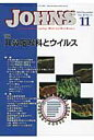 JOHNS  第30巻第11号(2014 1 /東京医学社/JOHNS編集委員会