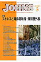 JOHNS  第31巻第3号(2015 3) /東京医学社/JOHNS編集委員会