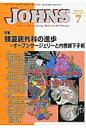 JOHNS  第31巻第7号(2015 7) /東京医学社/JOHNS編集委員会