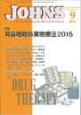 JOHNS  第31巻第9号(2015 9 /東京医学社/JOHNS編集委員会