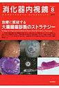 消化器内視鏡  25-8 /東京医学社/消化器内視鏡編集委員会
