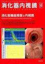 消化器内視鏡  Vol.29 No.10(20 /東京医学社/消化器内視鏡編集委員会