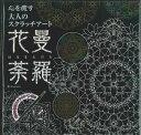 花曼荼羅 心を癒す大人のスクラッチアート   /東京書店