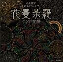 花曼荼羅インド文様   /東京書店/Coyura