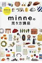 国内最大級ハンドメイドマ-ケットminneの売り方講座   /東京書店/minne