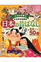 日本の昔ばなし名作50選 ココロが育つよみきかせ絵本  /東京書店/田島信元