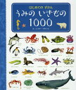うみのいきもの1000   /東京書店/ニッキー・ダイソン