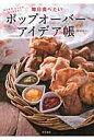 毎日食べたいポップオ-バ-アイデア帳 ふんわり、しっとり、もっちもち!  /東京書店/飯田順子
