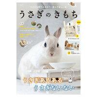 うさぎのきもち  VOL.3 /東京書店