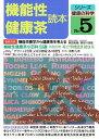 機能性健康茶読本   /東洋医学舎