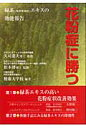花粉症に勝つ 緑茶(有機JAS認定栽培)エキスの効能報告  /東洋医学舎/健康大学校