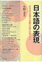 日本語の表現 日本語表現の「基礎と応用」学習ノ-ト  /冬至書房/小野末夫