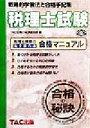税理士試験 合格の秘訣 '99 /TAC/TAC株式会社