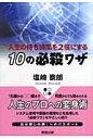人生の持ち時間を2倍にする10の必殺ワザ   /東宣出版/塩崎泰朗