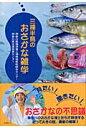 三浦半島のおさかな雑学   /東宣出版/神奈川県水産技術センタ-