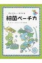 細菌ペ-チカ  下 /東宣出版/グリゴリ-・オステル