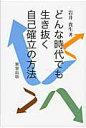 どんな時代でも生き抜く自己確立の方法   /東宣出版/岩井貴生