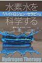 ハイドロジェン・セラピ- 水素水を科学する  /ソ-スブックス/藤本幸弘