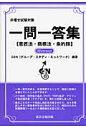 弁理士試験対策一問一答集〈意匠法・商標法・条約類〉   08 versi/アイピ-ネットワ-ク/グル-プ・スタディ・ネットワ-ク