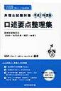 口述要点整理集 弁理士試験対策 平成21年度版 /東洋法規出版/グル-プ・スタディ・ネットワ-ク