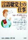 言語聴覚士の仕事   /朱鷺書房/日本言語療法士協会